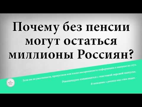 Почему без пенсии могут остаться миллионы Россиян