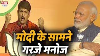 Modi के सामने Manoj Tiwari ने मारा भोजपुरी का तड़का, Kejriwal को कह दिया रोअना !