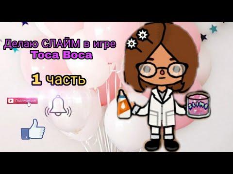 Делаю СЛАЙМ в игре Toca Boca!)  Toca Boca World