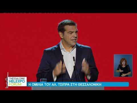 Η ομιλία του Αλ. Τσίπρα στο Βελλίδειο | 20/9/2020 | ΕΡΤ