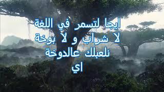 SAMARA      Me Dayem WelouOfficial Lyrics