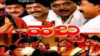 Superhit Kannada Movies | Habba Full Kannada Movie | Vishnuvardhan Kannada Movies Full