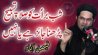 Shab E Barat Ki Haqiqat By Molana Nasir Madni | 19 April 2019