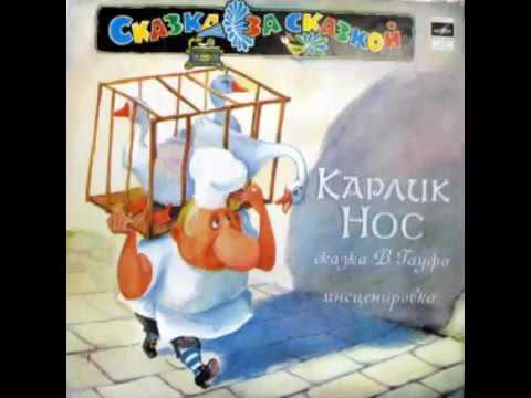 Карлик Нос аудио сказка: Аудиосказки Сказки Сказки на ночь