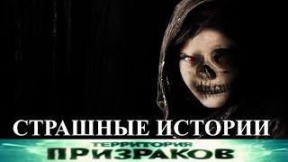 Страшные Истории. Территория Призраков. Серия 80.