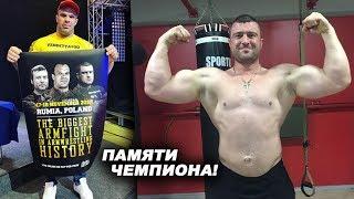 Андрей Пушкарь - памяти чемпиона!