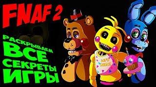 FNAF 2 РАСКРЫВАЕМ ВСЕ СЕКРЕТЫ ИГРЫ !!! КАКАЯ ЧАСТЬ FNAF САМАЯ ЛУЧШАЯ ???
