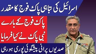 Pakistan Army will make history in the future    predictions about pakistan and pak army