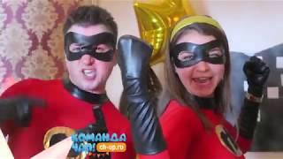 Аниматоры Суперсемейка на детском празднике ИНСТА ЧАП!
