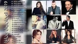اغاني لبنانية 2020 - أغاني لبنانية جديدة 2020 - Top Lebanese Music 2020 تحميل MP3