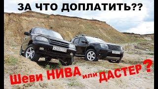 Renault DUSTER против Chevrolet NIVA - Стоит ли ДОПЛАЧИВАТЬ??