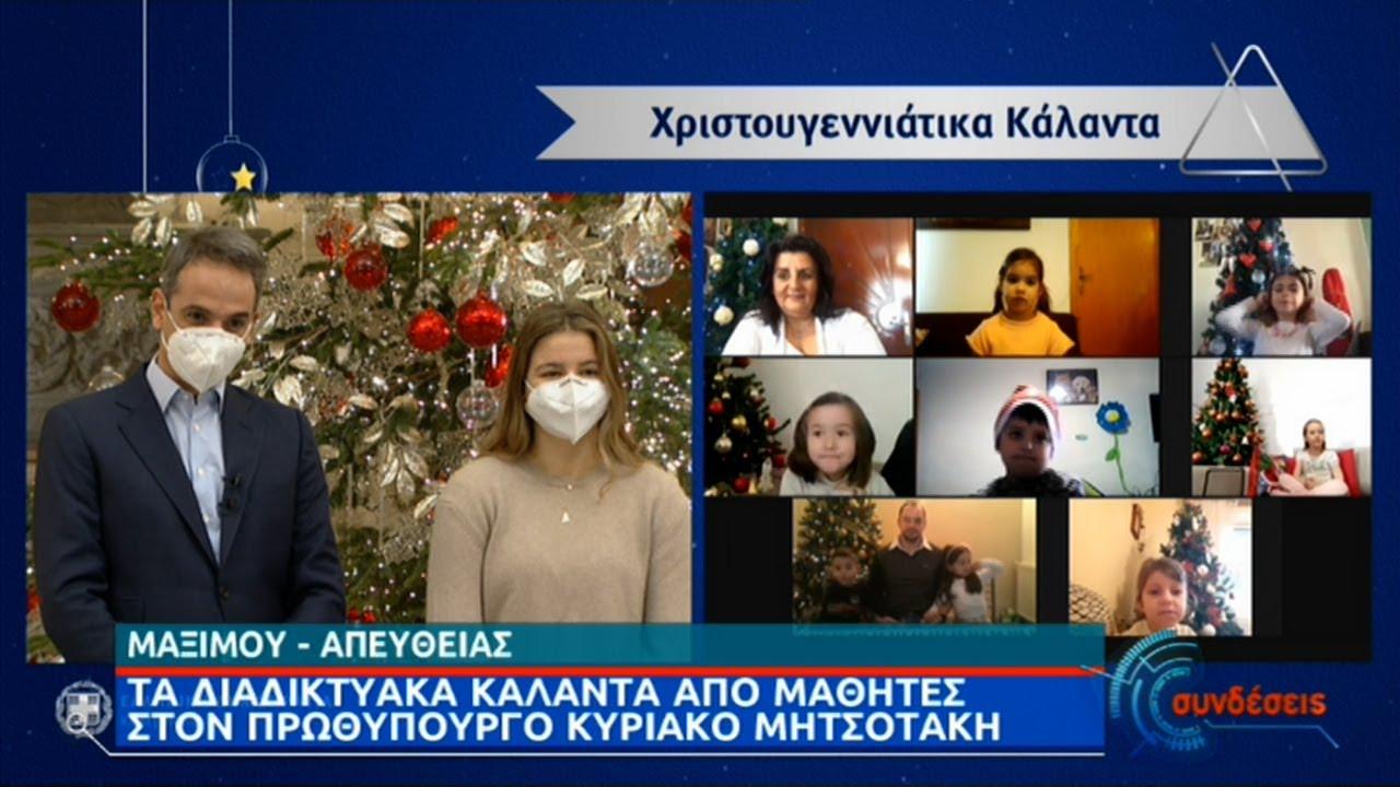 Διαδικτυακά είπαν τα κάλαντα στον πρωθυπουργό τα παιδιά   24/12/2020   ΕΡΤ