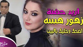 تحميل اغاني سعد خليفه يحضن زهور علاء وراء الكواليس ممنوع ???? دخول الاطفال???? MP3