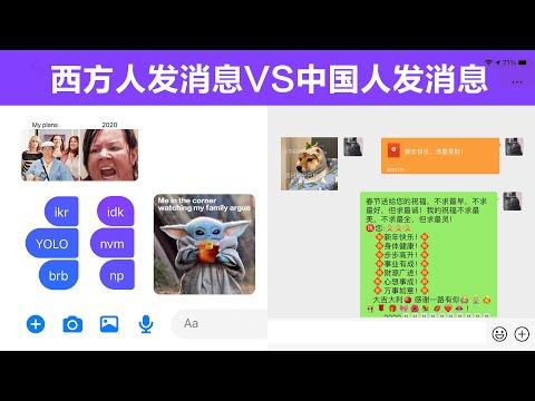 中國人與美國人發簡訊的方式大比較