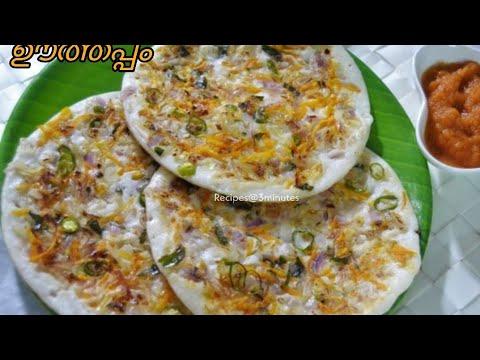എന്നും ഒരേ ദോശ കഴിച്ചു മടുത്തെങ്കിൽ ഇതൊന്ന് ട്രൈ ചെയ്തു നോക്കൂ  /ഊത്തപ്പം/Onion Uthappam Recipe