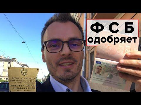 Как заполнить анкету на рабочую визу в Польшу 2020. Запрос в ФСБ на пересечение границы РФ-Беларусь