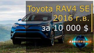 Приключения Американцев в Украине. Toyota RAV4 SE 2016 г.в. за 10000$