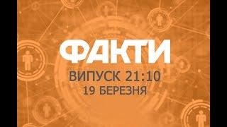 Факты ICTV - Выпуск 21:10 (19.03.2019)