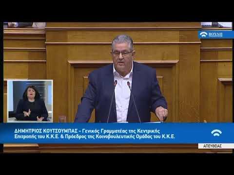Δ.Κουτσούμπας(Γεν.Γραμμ. Κ.Κ.Ε)(Προϋπολογισμός 2019 )(18/12/2018)