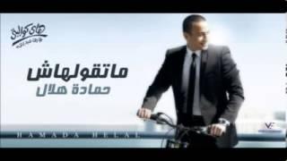 تحميل اغاني 2012 - Hamada Helal Ewaa Tesada. - حماده هلال اوعى تصدق MP3