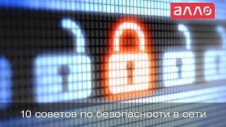 10 советов по безопасности в сети