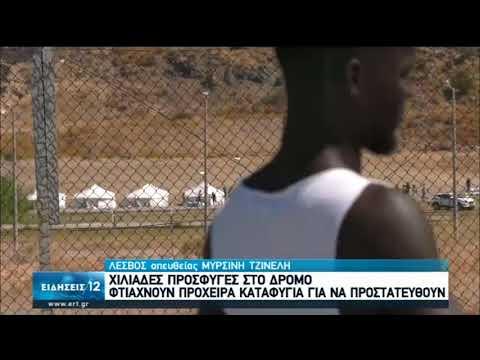 Μόρια   Χιλιάδες πρόσφυγες στο δρόμο   11/09/2020   ΕΡΤ