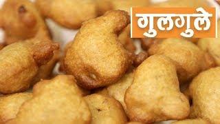 Gulgule | How To Make Gulgule At Home | गुलगुले | Diwali Recipe | Pakwangali