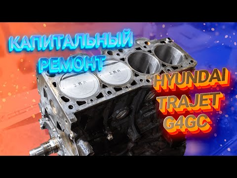 Фото к видео: Капитальный ремонт двигателя Hyundai Trajet G4GC