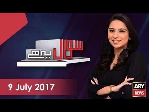 Sawal Yeh Hai 9th July 2017-The Sharif family has no money trail: Amjad Shoaib