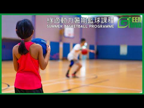 兒童及青少年籃球課程 Kids & Youth Basketball Programme