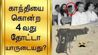4th bullet found in Gandhi body | காந்தியை கொன்ற 4வது தோட்டா யாருடையது? | Mahatma Gandhi | Mr.GK