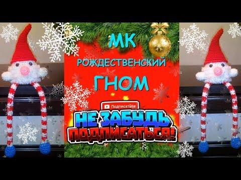 Рождественский Гном крючком /Christmas Gnome crochet