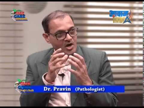 Dr  Pravin gadkari | Take care Health is Wealth