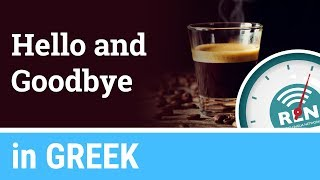 How to say Hello and Goodbye in Greek - One Minute Greek Lesson 1