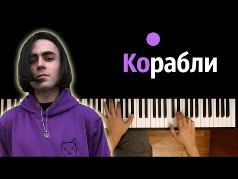 LIZER - Корабли  ● караоке | PIANO_KARAOKE ● ᴴᴰ + НОТЫ & MIDI