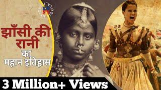 झाँसी की रानी || Indian Wonder women || मणिकर्णिका का रोचक इतिहास