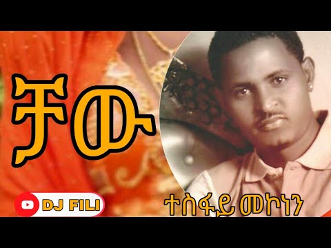 Tesfay Mekonnen Chawe