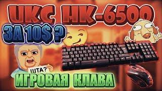 Лучшая Игровая клавиатура за 10$  - Это реально???