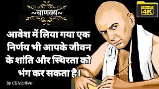 Chanakya niti motivation | Chanakya niti full in hindi | Chanakya niti | Chanakya motivation, Quotes