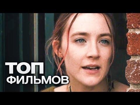 10 ФИЛЬМОВ С УЧАСТИЕМ СИРШИ РОНАН!