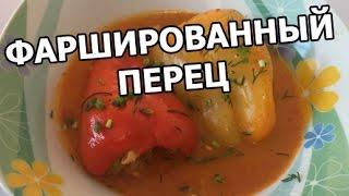 Фаршированный перец с овощами и мясом. Рецепт от Ивана!