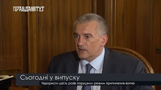 Випуск новин на ПравдаТут за 20.08.19 (06:30)