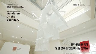 《BMA 소장품 하이라이트 Ⅲ_경계 위의 유랑자》 | 청소년 온라인 프로그램 | 양혜규