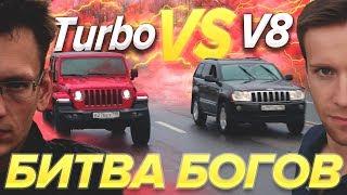 Старый V8 против нового ТУРБОмотора.  Кто круче?