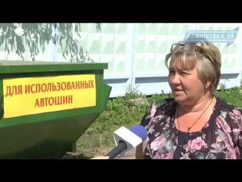 Ивантеевский комбинат благоустройства занял по области 5-е место в акции «Шина-2015»