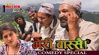 Meri Bassai ll Comedy ll  Supported by Media Hub ll Publiced by Ace Pro Media