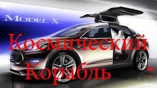 Tesla model x космический корабль реакция Африканцев