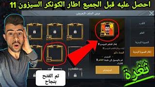 احصل علي اطار الكونكر السيزون 11 مجاناً شاهد اول شخص عربي يحصل علي الاطار الموسم 11 قبل نزوله تحميل MP3
