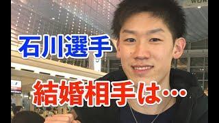 石川祐希選手 理想の結婚相手が…(裏情報あり!)【バレーボール男子日本代表】