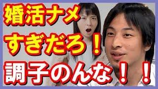 【ひろゆき】笑わせんな!!正論論破!婚活ナメすぎ!「年収○○万円の男性と結婚したい?調子のんな!!」 - YouTube